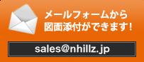 ノースヒルズ溶接工業へのメールでのお問合せフォームです。