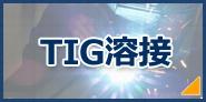 TIG溶接の画像です。