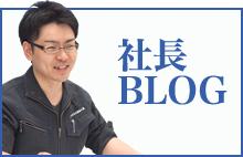 社長が更新する溶接についてのブログです。